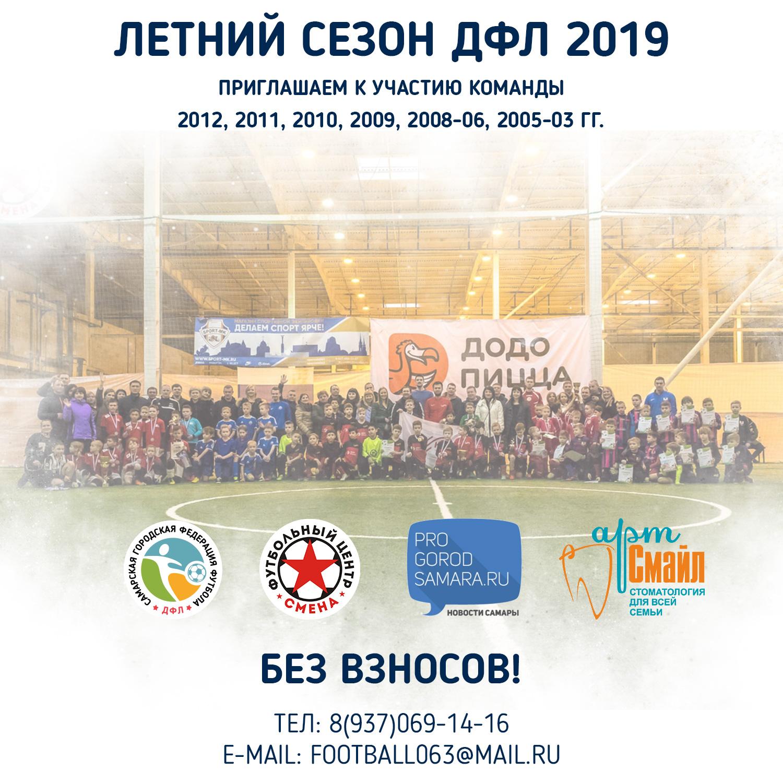 """Летний сезон """"АртСмайл"""" Детской Футбольной Лиги 2019"""