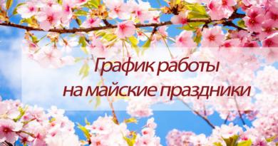 Режим работы в праздничные дни 01 – 11.05.2019 г.