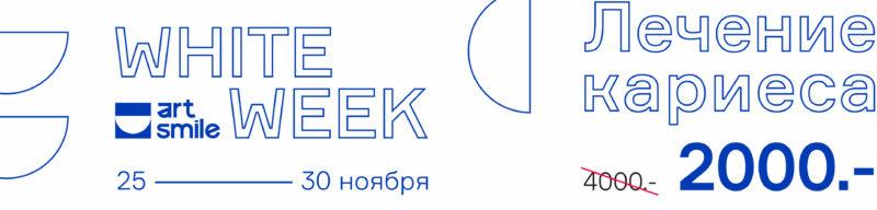 """""""Белая неделя"""". Лечение кариеса 2000 вместо 4000 рублей."""