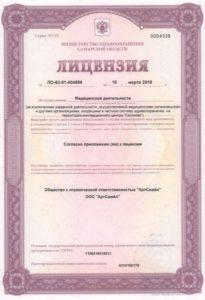 Лицензия стоматологии
