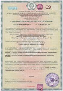 Сертификат стоматологии