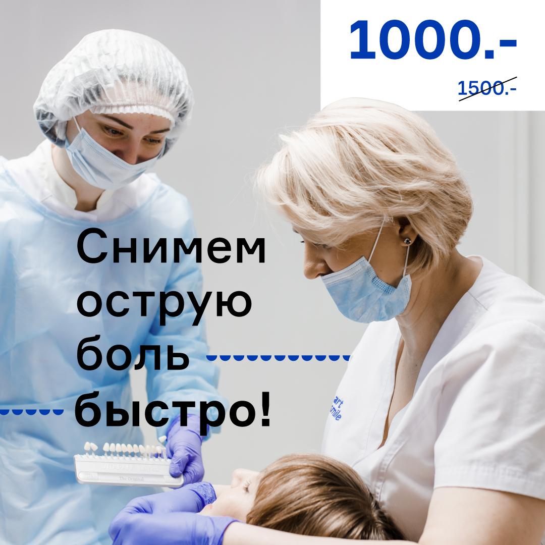 Острая зубная боль АртСмайл